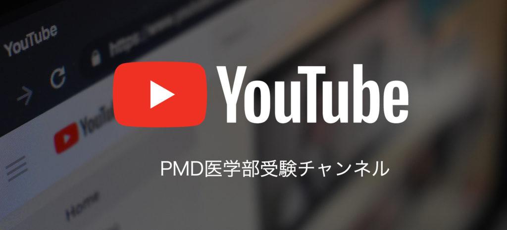 医学部受験チャンネル